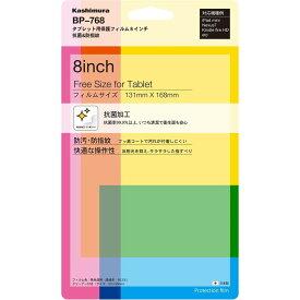 スマートフォン・携帯電話用アクセサリー, 液晶保護フィルム Kashimura 8