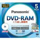 送料無料!パナソニック 3倍速対応DVD-RAM プリンタブル5枚パックPanasonic LM-AF120LH5 [PC]