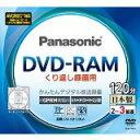 送料無料!パナソニック 録画用DVD-RAM 2-3倍速 1枚 カートリッジあり CPRM対応 LM-AB120LA [PC]