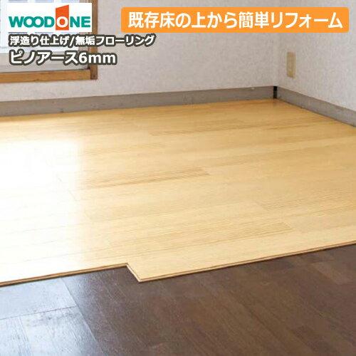 床・無垢フローリング ピノアース 6mm(6ミリ厚タイプ)浮造り、既存の床材の上から施工可能・簡単リフォーム(40枚・3.31平米入) WOODONE ウッドワン 床材 フローリング じゅうたす 住+★大型便★