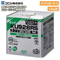 直貼り用接着剤・ボンドKU928RW・S(1液ウレタン樹脂系)15kg缶【コニシ】