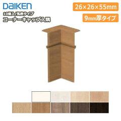 商品リンク:住+さんの巾木キャップ