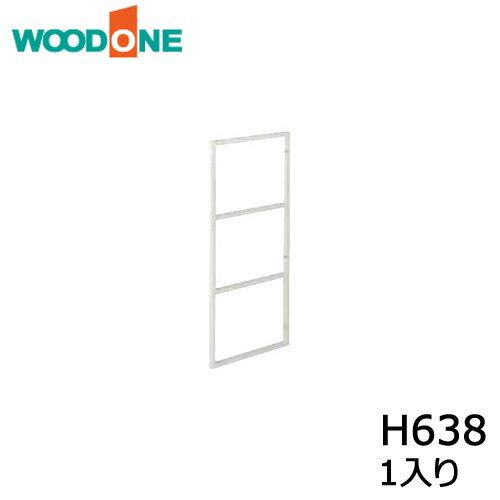 カベツケ 1入り H638 ホワイト ウッドワン WOODONE じゅうたす 住+