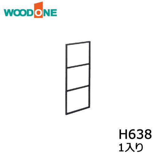 カベツケ 1入り H638 ブラック【ウッドワン】【WOODONE】【じゅうたす・住+】