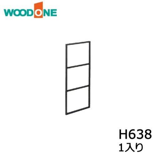カベツケ 1入り H638 ブラック ウッドワン WOODONE じゅうたす 住+