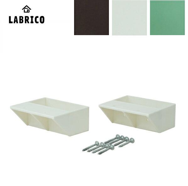 LABRICO(ラブリコ)2×4 棚受シングル(2個入)2×4 SHELF SUPPORT SINGLE(壁面収納 賃貸住宅 壁 柱 棚 DIY パーツ つっぱり ツーバイフォー)平安伸銅工業 じゅうたす 住+ -ma