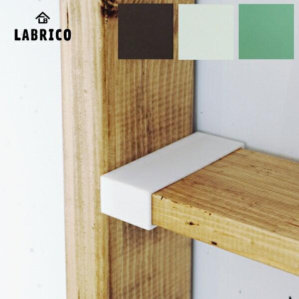 1×4棚受 LABRICO(ラブリコ) 1セット(2個入) 1×4 SHELF SUPPORT(壁面収納 賃貸住宅 壁 柱 棚 DIY パーツ つっぱり ツーバイフォー)平安伸銅工業 じゅうたす 住+ -ma