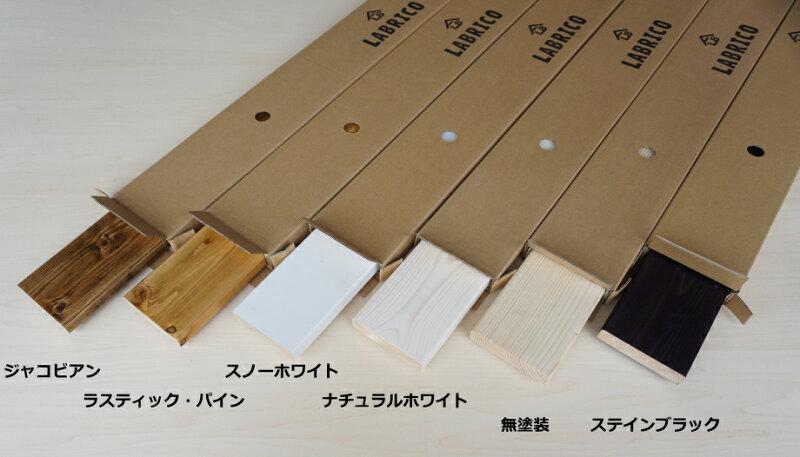 1×4材 カラーバリエーション