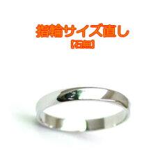 通常\2,000キラピカ仕上げ 無料サービス!!結婚指輪・他店の製品もOK!!指輪サイズ直し<石無し>...