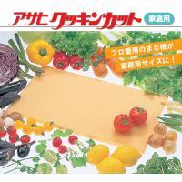 ゴムまな板アサヒクッキンカット 家庭用 M(380×210×13mm)【お取り寄せ品】