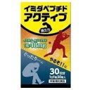 イミダペプチドアクティブ 30粒【イミダペプチド】【アミノ酸】【京都栄養】