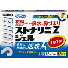 【第2類医薬品】サトウ製薬ストナリニZジェル12錠(花粉症の市販薬)