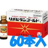 【第3類医薬品】【ケース販売】【大正製薬】リポビタンゴールドX 50ml×60本【生薬製剤】