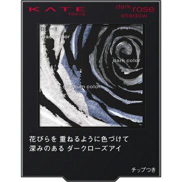 【カネボウ】【KATE】ケイト ダークローズシャドウ【BU-1】2.3g【アイシャドウ】【アイシャドー】【ケイト】