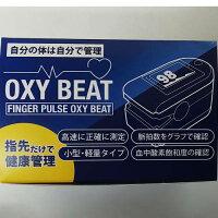 【送料無料】パルスオキシビート BBZ-0856血中酸素 測定器 パルスオキシメーター 心拍計 指先