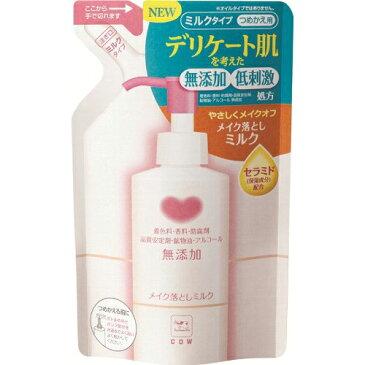 【牛乳石鹸】【カウブランド】無添加メイク落としミルク つめかえ用 130mL【植物性】【パーム油】【無添加】
