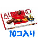 【明治】アーモンドチョコ  1箱(88g)×10個 【アーモンドチョコレート】【プレミアムナッツ】 その1