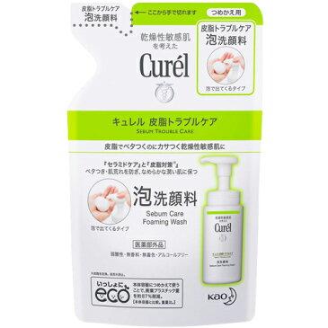 【花王】【Curel】キュレル 皮脂トラブルケア 泡洗顔料つめかえ用 130mL【薬用洗顔料】【医薬部外品】