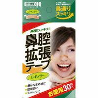 【川本産業】【カワモト】鼻腔拡張テープ レギュラー 30枚入【無香タイプ】【いびき対策】