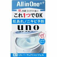 【資生堂】ウーノ 薬用UVパーフェクションジェル 80g【オールインワンジェルクリーム】【ウーノ】【UNO】【医薬部外品】