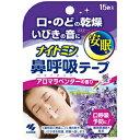 【小林製薬】ナイトミン 鼻呼吸テープアロマラベンダーの香り ...