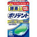 【アース製薬】酵素入り ポリデント 108錠入【入れ歯洗浄剤】【グラクソ・スミスクライン】