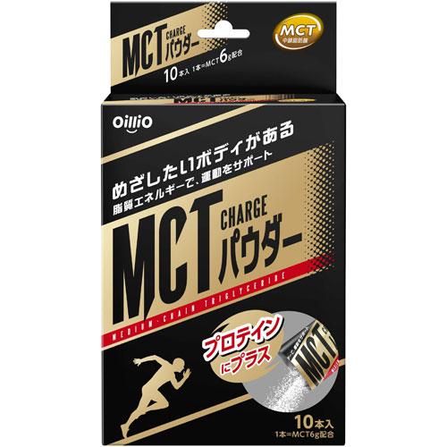 MCT チャージパウダー 8g×10本入【MCT】【日清オイリオ】