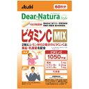 【アサヒグループ食品】ディアナチュラスタイル ビタミンC MIX 120粒(60日分)【Dear-Natura】【ディアナチュラ】
