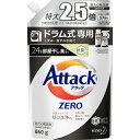 【花王】アタックZERO(ゼロ) ドラム式専用 つめかえ用 特大サイズ 860g【洗濯洗剤】【アタックゼロ】
