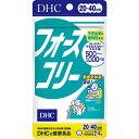 DHC フォースコリー 20日分(80粒入)【コレウスフォルスコリ】【DHC サプリメント】【ダイエットサプリメント】