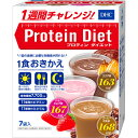 DHC プロティンダイエット 50g×7袋入【健康食品】【プロテインダイエット】