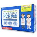 【在庫あり即納】【数量限定】にしたんクリニック PCR検査