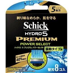 【Schick】シック ハイドロ5プレミアム パワーセレクト替刃 8コ入【脱毛】【シェービング】