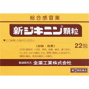 【第2類医薬品】【全薬工業】新ジキニン顆粒 22包【総合感冒