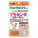 【アサヒグループ食品】【Dear-Natura】ディアナチュラ スタイルプラセンタ×コラーゲン  60粒(約20日分)【カルシウム】【マルチビタミン】