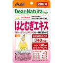 ディアナチュラスタイル はとむぎエキス 20日分(40粒)【はとむぎ】【Dear-Natura】【アサヒグループ食品】