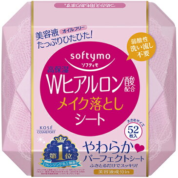 【KOSE】【softymo】ソフティモスーパーメイク落としシート(H)a (ヒアルロン酸) 52枚入り【全顔用】【ヒアルロン酸】