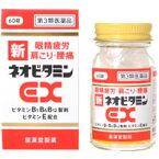 【第3類医薬品】【皇漢堂製薬】新ネオビタミンEX クニヒロ 60錠【フルスルチアミン】