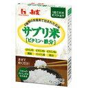 【ハウス】新玄 サプリ米 ビタミン・鉄分 25g×2袋入【ビタミン】【鉄分】