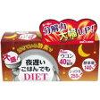 【新谷酵素】夜遅いごはんでもダイエット 大盛り 30包【酵素】【タブレット】【ダイエット】