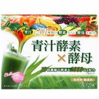 【日本健康食品】青汁酵素×酵母 3g×25袋【青汁】【酵素】【酵母】