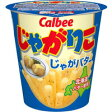 【Calbee】【カルビー】じゃがりこ じゃがバター 1カップ(58g)【じゃが芋】【スナック菓子】