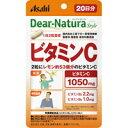 【アサヒグループ食品】ディアナチュラスタイルビタミンC 40粒(20日分)【Dear-Natura】【ディアナチュラ】