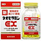 【第3類医薬品】【皇漢堂製薬】新ネオビタミンEX クニヒロ 270錠【フルスルチアミン】