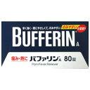 【第2類医薬品】【ライオン】バファリンA 80錠 【解熱鎮痛】