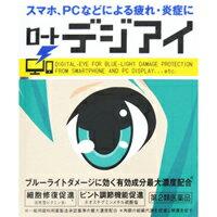 【ロート製薬】【ROHTO】ロート デジアイ 12mL【目薬】【第2類医薬品】【初音ミク】