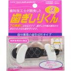 歯科技工士が開発した 歯ぎしりくんα 1コ【歯ぎしり対策】【簡単ないびき対策マウスピース】