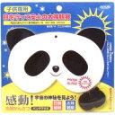 目を守って安心の太陽観察 子供用大阪から18日出荷!まだ間に合います!太陽観察専用パンダグ...