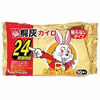 【桐灰】【KIRIBAI】桐灰カイロ ニューハンドウォーマー 10個入【貼らないタイプ】【温熱用品】【キリバイ】【きりばい】