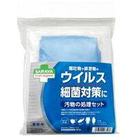 【サラヤ】スマートハイジーン汚物の処理セット 1セット【嘔吐物】【排泄物】【スマートハイジーン】